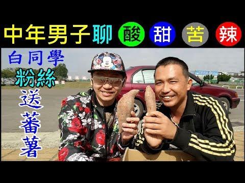 白同學紛絲送蕃薯【中年男子聊.酸.甜.苦.辣】 白同學開講 Taiwan sweet potato  生活日常.白同學DIY教室