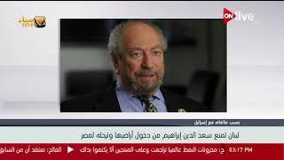 بسبب علاقاته مع إسرائيل.. لبنان تمنع سعد الدين إبراهيم من دخول أراضيها وترحله لمصر