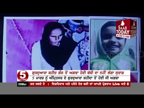 No clues were kidnapped girl from Gurdwara Shaheed Ganj Amritsar