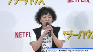 海外ドラマ「フルハウス」声優・坂本千夏&伊藤美紀が登場! Netflixオリジナルドラマ「フラーハウス」イベント1