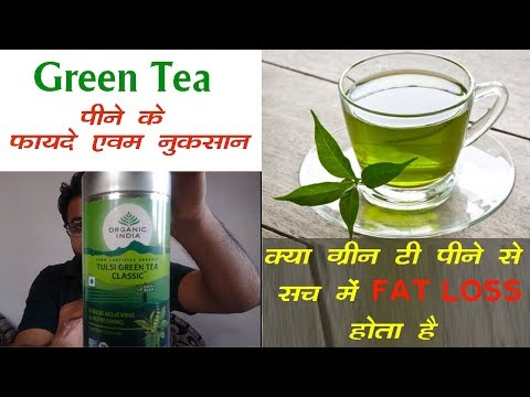 Green Tea for Stress Relieving | Organic India Tulsi Green Tea for Weight Loss Review in Hindi