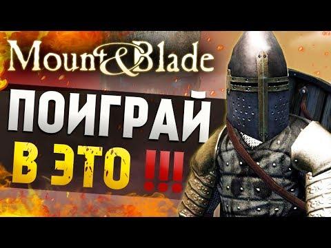 В КАКИЕ МОДЫ ПОИГРАТЬ в ожидании Mount And Blade 2: Bannerlord? [5 КРУТЫХ ПРОЕКТОВ]