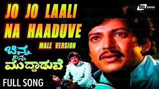 Download Hindi Video Songs - Chinna Ninna Muddaduve|Jo Jo Laali Naa Haaduve|FEAT. Vishnuvardhan, Jayanthi
