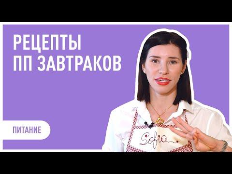 ПП завтраки. Что приготовить на ЗАВТРАК? | Рецепты для ПОХУДЕНИЯ.