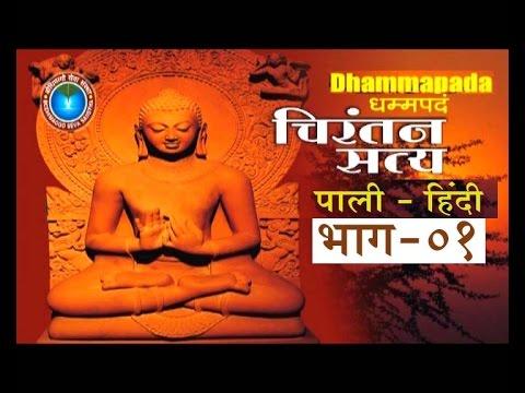 Dhammapada -धम्मपद-बुद्धाचे अनमोल विचार एकदा नक्की ऐकावे-अनुवाद Pali ते Hindi-PART-001