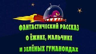 Машкины Страшилки - Фантастический рассказ о ёжике, мальчике и зелёных гуманоидах (14 серия)