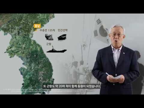 [6·25 제69주년 특집] 제2편 흥남철수작전