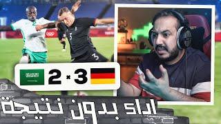 ردة فعل المنتخب السعودي ضد المانيا 😩💔 اخخخخخ يالتحكيم والدفاع