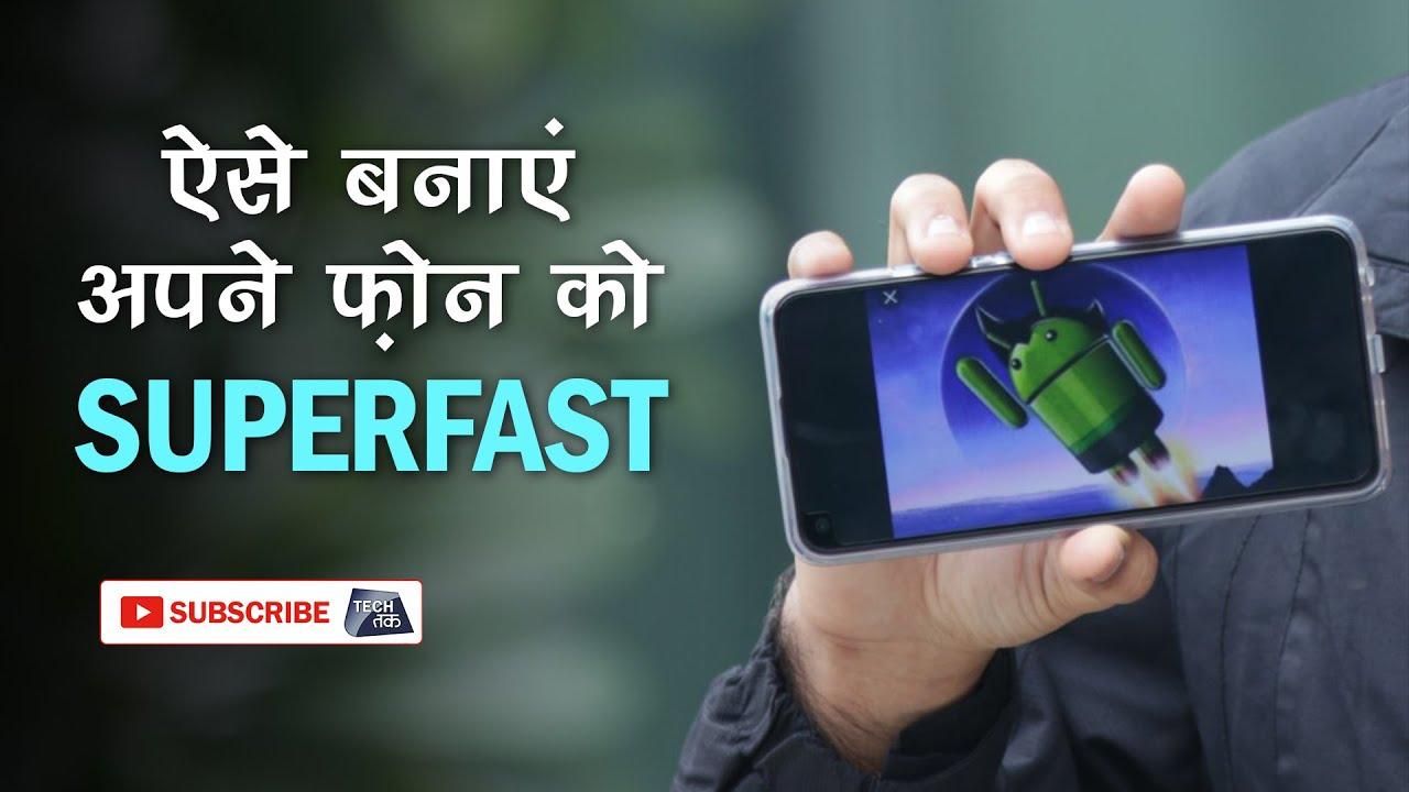 Smartphone Android को ऐसे करें Rapide | Tech Tak + vidéo