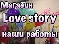 Love Story Магазин шаров / Гелиевые шары Лянтор