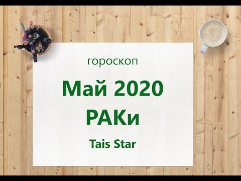 План-Прогноз и Гороскоп на май 2020 РАКи / Лето 2020 / Смена вектора развития до 2022 года