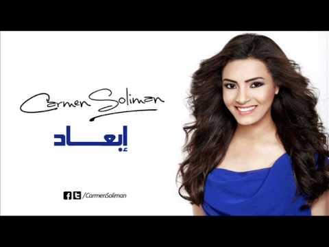 Carmen Soliman Eba'ad / كارمن سليمان ابعاد