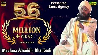 Maulana Alauddin Dhanbadi Bayan Part 2 Jais Shareef  2017 HD U P  India