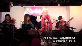 謎のシンガー「ナオ」のライブ映像.