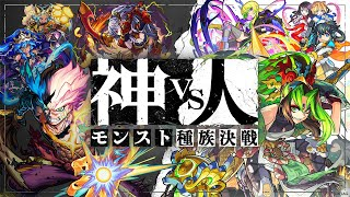 【XFLAG PARK 2021】神vs人 モンスト種族決戦【モンスト公式】