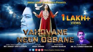 || YAHOVANE NEEN OBBANE || 4K || R.S.Ganesh Narayan || Reena Stephen|| kannada worship songs 2021||
