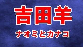 年齢不詳の女優「吉田洋」が「ナオミとカナコ」に出演し、服部陽子役で...