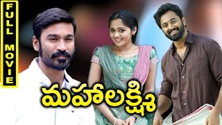 Mahalakshmi (Seedan) Telugu Full Movie || Dhanush | Ananya | Suhasini