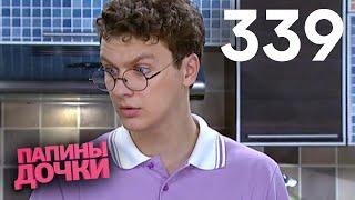 Папины дочки | Сезон 17 | Серия 339