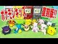 ポケモンキッズ  初代復刻 12個を一気に開封!ポケモンGO世代にもオススメ! 食玩 Pokémon small toy