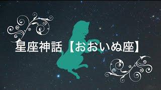 【星座神話】おおいぬ座の誕生  -SIRIUS -