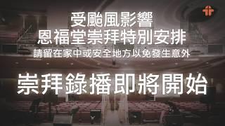 2018年9月16日 颱風錄播崇拜 「人生風暴」