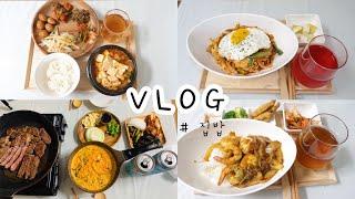 [VLOG]요리먹방브이로그 | 혼자 집밥해먹기 |간단한…