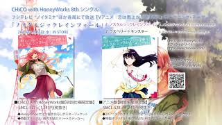 CHiCO with HoneyWorksチャンネル登録はコチラ! https://www.youtube.c...