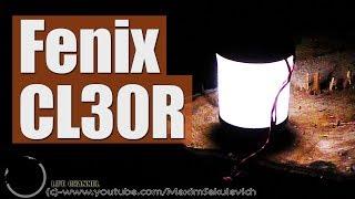 Обзор кемпингового фонаря Fenix CL30R с встроенным повер-банком