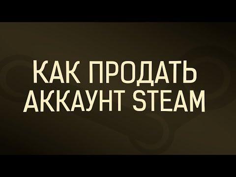 Как продать свой аккаунт Steam по максимальной цене