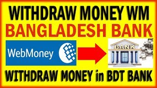 How to withdraw money from Webmoney WM to Bank in Bangladesh