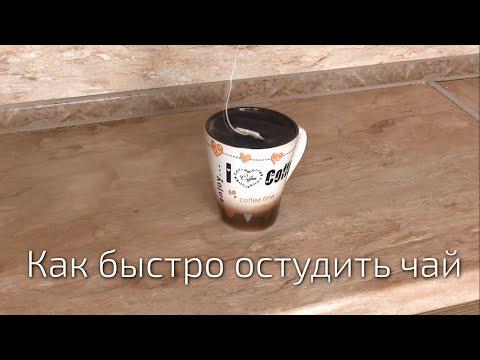 Как быстро остудить кофе