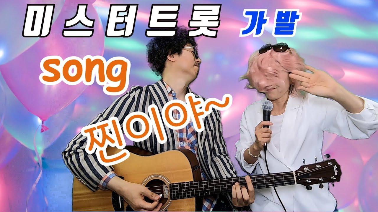 미스터트롯 가발 SONG [찐이야]