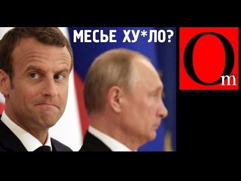 Макрон размазал мудократию Путина
