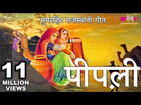 Pipli Original Rajasthani Superhit Song 2019   Kurja   Seema Mishra   Veena Music