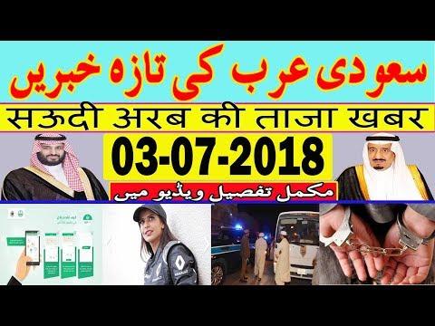 02-7-2018 News | Saudi Arabia Latest News | Urdu News | Hindi News Today | MJH Studio