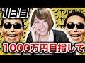 【モンスト】ヤバババーン1日目!1000万円狙って最速タイム狙って見た結果www