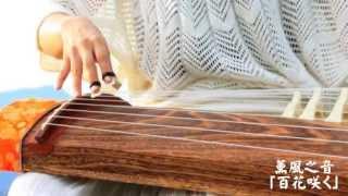 [Hyakka SakuKunpu-Note (Koto and Shakuhachi /Traditional Japanese musical instrument )