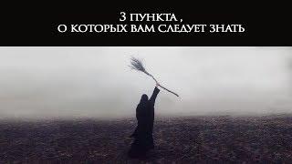 3 пункта , о которых вам следует знать)