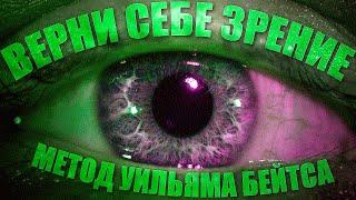 Метод Бейтса упражнения для глаз. 100% метод!