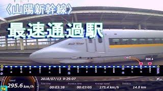 〈山陽新幹線〉最速通過駅は「姫路」だけではなかった。〈San'yo Shinkansen〉I measured the passage speed of each station.