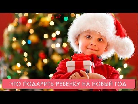 Что можно подарить ребенку на Новый год 2018? Что дети просят подарить на Новый год?
