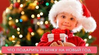 видео Где купить подарок ребенку