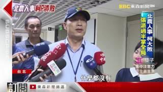 北農人事慘輸! 柯怒:派系械鬥 不顧民生 thumbnail