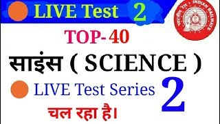🔴 LIVE चल रहा है l - Science Top most 40 Objective Quiz For Group d,alp,upp,police,2018 exam