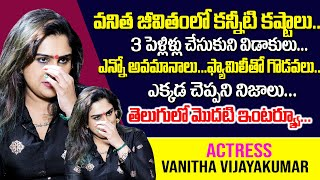 Actress Vanitha Vijay Kumar Emotional Interview | Vanitha about Mother Father Sisters And Brother