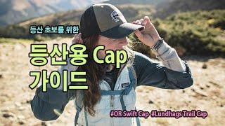 [박영준TV] 등산용 모자 가이드 | 땀이 많은 사람은…