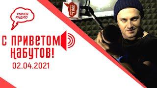 Запрет на продажу «сатанинских кроссовок» о диктатуре в Европе.«С приветом Набутов» 02.04.2021