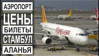 турция: Самолет Стамбул-Аланья. Цены на билеты. Трансфер в Аланье