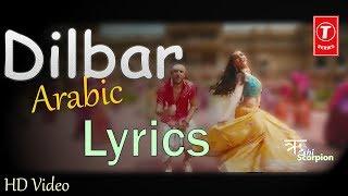 Dilbar Arabic Version Lyrics Feat  Nora Fatehi & Fnaire Mohcine Tizaf | T Series